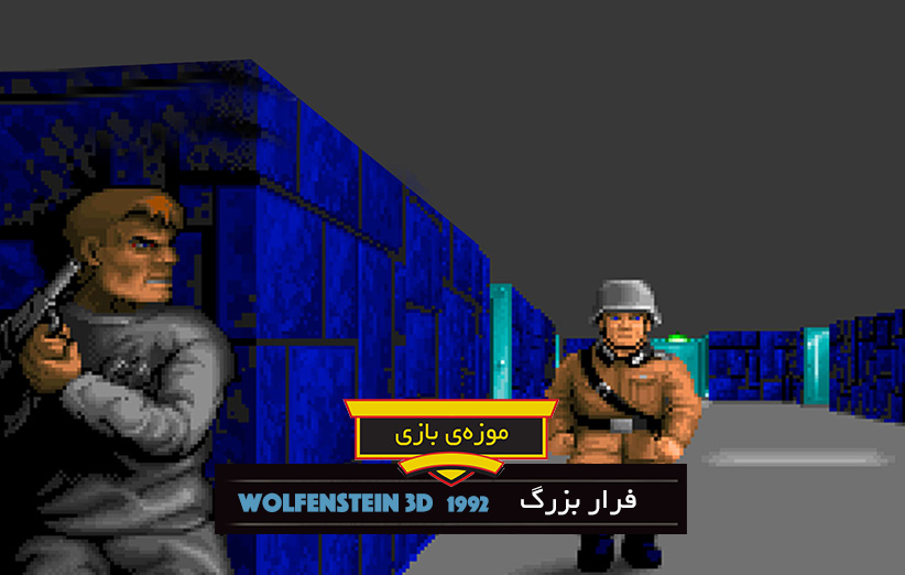 بررسی بازی Wolfenstein 3D 1992 | در کوچه پس کوچههای پاپ کالچر