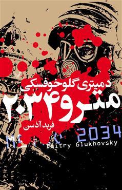 Metro 2034 persian Book Cover
