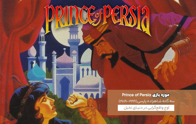 بررسی سهگانهی اصلی Prince of Persia 1989-1999 | در کوچه پس کوچه های پاپ کالچر