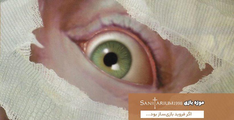 Sanitarium Game Review