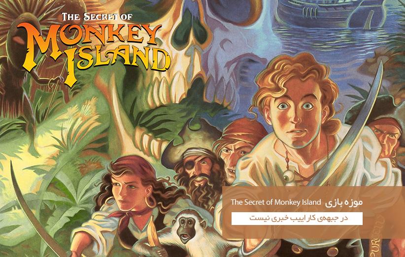 بررسی بازی The Secret of Monkey Island 1991 | در کوچه پس کوچههای پاپ کالچر