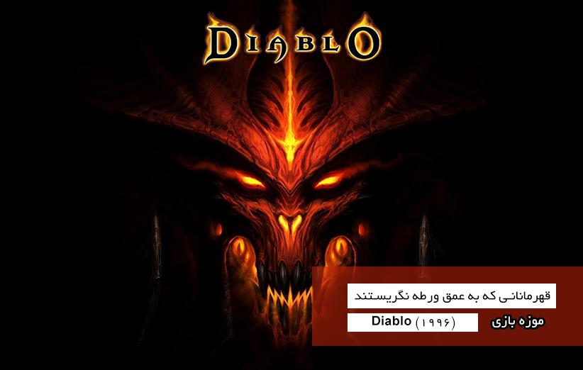 بررسی بازی Diablo 1996 | در کوچه پس کوچههای پاپ کالچر