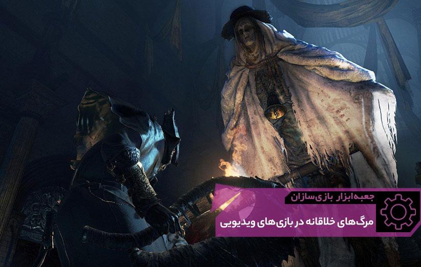 مرگهای خلاقانه در بازیهای ویدئویی | جعبهابزار بازیسازان (۷)