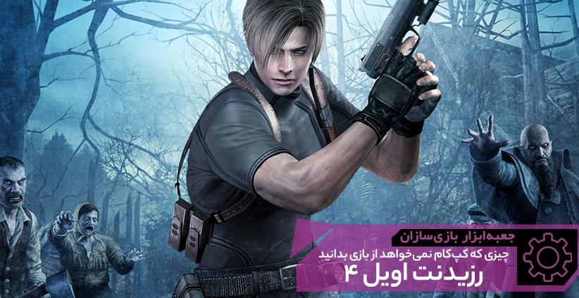 GMTK_Resident_Evil_4