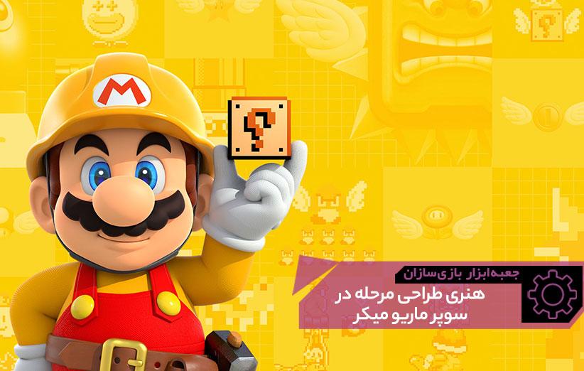 هنر طراحی مرحله در Super Mario Maker | جعبهابزار بازیسازان (۱۵)