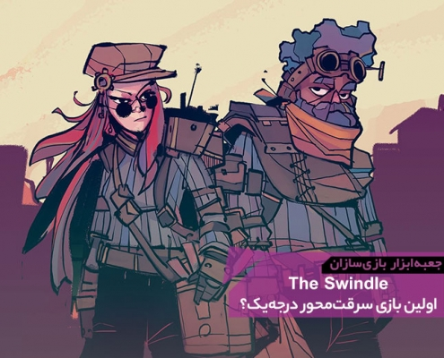 GMTK_The_Swindle
