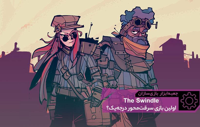 The Swindle: اولین بازی سرقتمحور درجهیک؟ | جعبهابزار بازیسازان (۱۳)