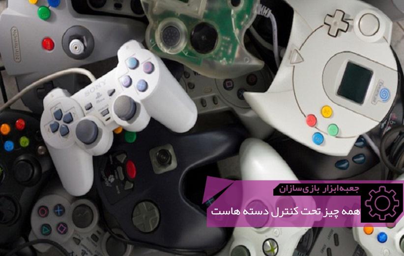 همهچیز تحت کنترل دستههاست | جعبهابزار بازیسازان (۳۰)