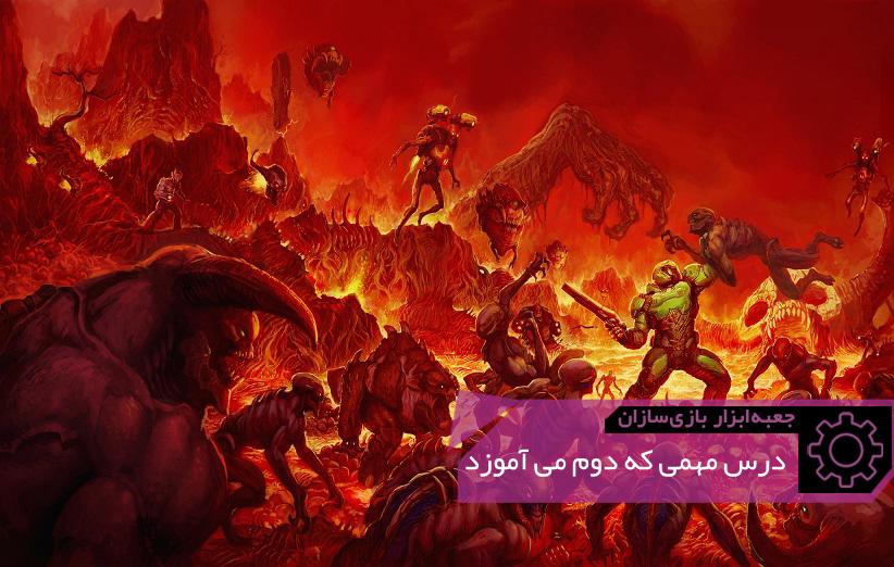 درس مهمی که Doom میآموزد | جعبهابزار بازیسازان (۲۴)