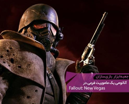 GMTK_Fallout_New_Vegas
