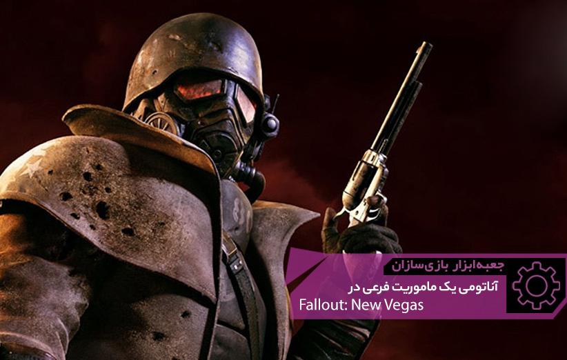 آناتومی یک ماموریت فرعی در Fallout: New Vegas | جعبهابزار بازیسازان (۲۳)