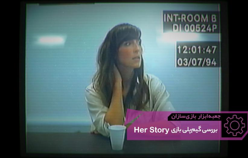 بررسی گیمپلی بازی Her Story | جعبهابزار بازیسازان (۲۲)