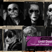 Until_Dawn_GMTK