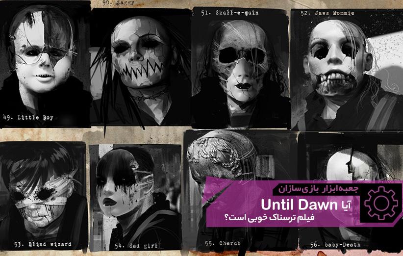 آیا Until Dawn فیلم ترسناک خوبیست؟ | جعبهابزار بازیسازان (۱۷)