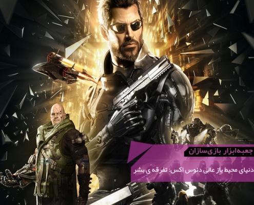 GMTK Deus Ex Mankind Divided Header