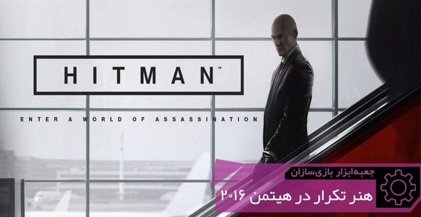 GMTK Hitman 2016 Header