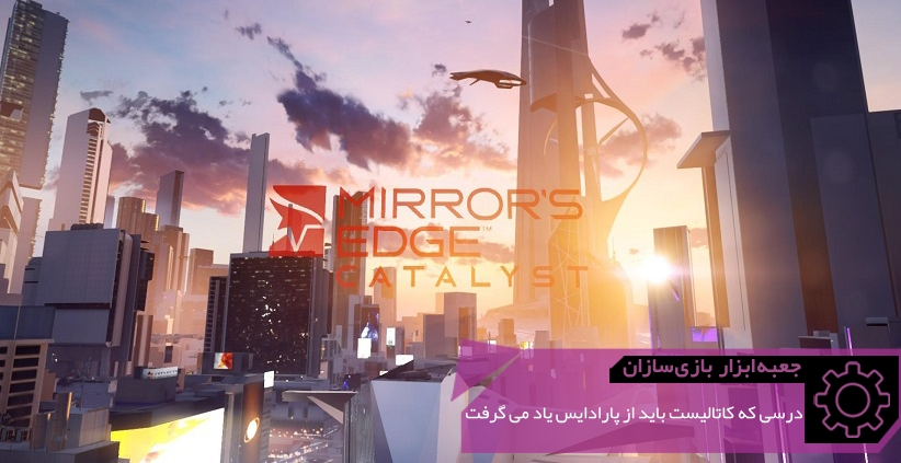 GMTK Mirror's Edge Catalyst Header