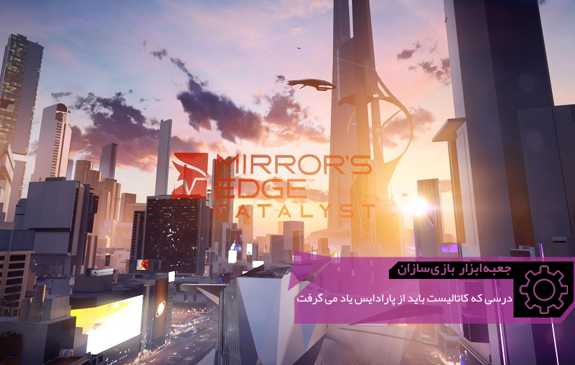 درسی که Mirror's Edge Catalyst باید از Burnout Paradise یاد میگرفت | جعبهابزار بازیسازان (۳۳)