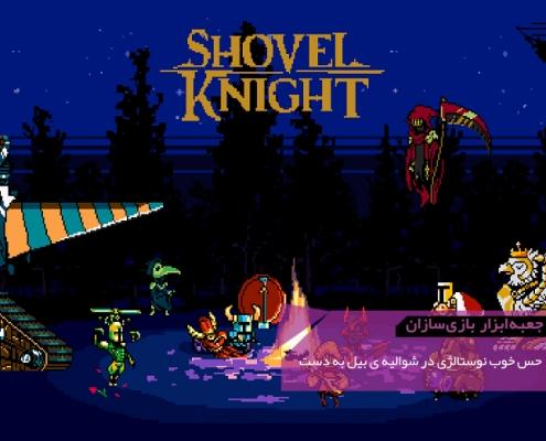 GMTK Shovel Knight