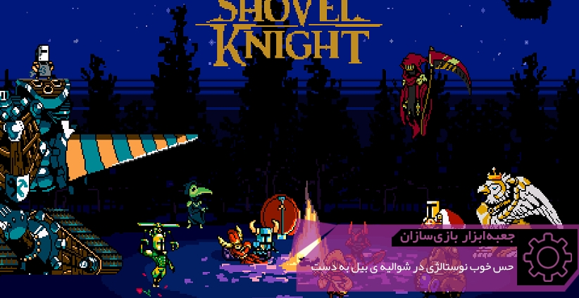 GMTK Shovel Knight
