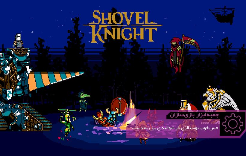 حس خوب نوستالژی در Shovel Knight | جعبهابزار بازیسازان (۳۷)