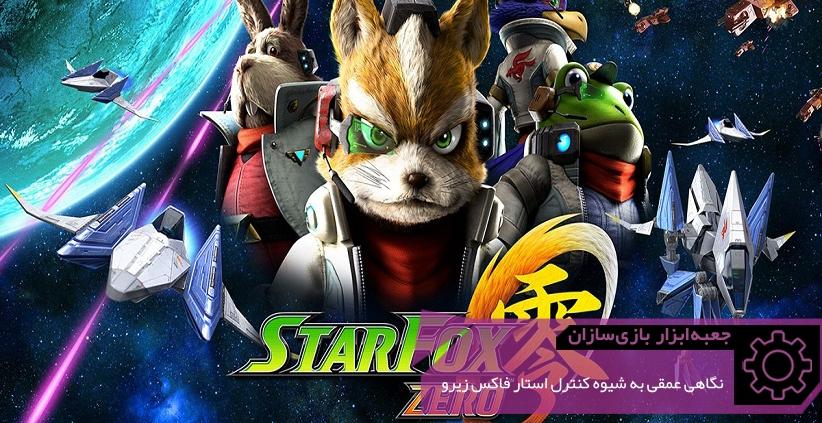 GMTK Star Fox Zero Header