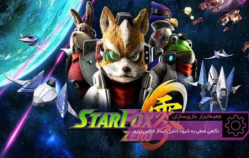 نگاهی عمقی به شیوهی کنترل Star Fox Zero | جعبهابزار بازیسازان (۳۱)