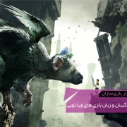 GMTK The Last Guardian Header