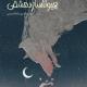کاور رمان دستگاه هیولاساز دمشقی