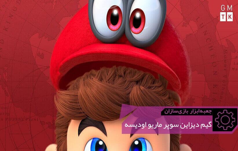 GMTK The Design Behind Super Mario Odyssey